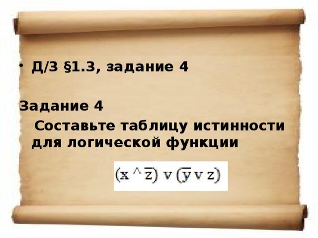 Д/3 §1.3, задание 4