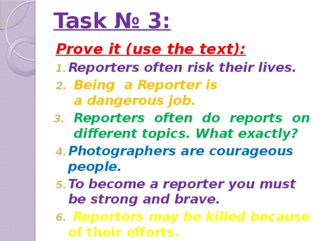 Task № 3:   Prove it (use the text):