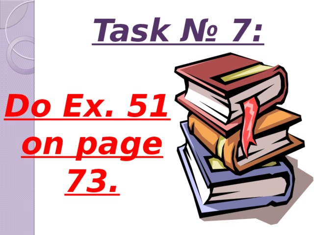 Task № 7: Do Ex. 51 on page 73.