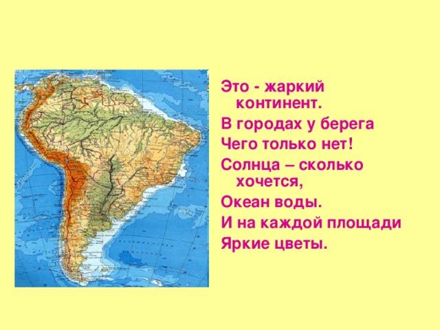 Это - ж аркий континент. В городах у берега Чего только нет! Солнца – сколько хочется, Океан воды. И на каждой площади Яркие цветы.