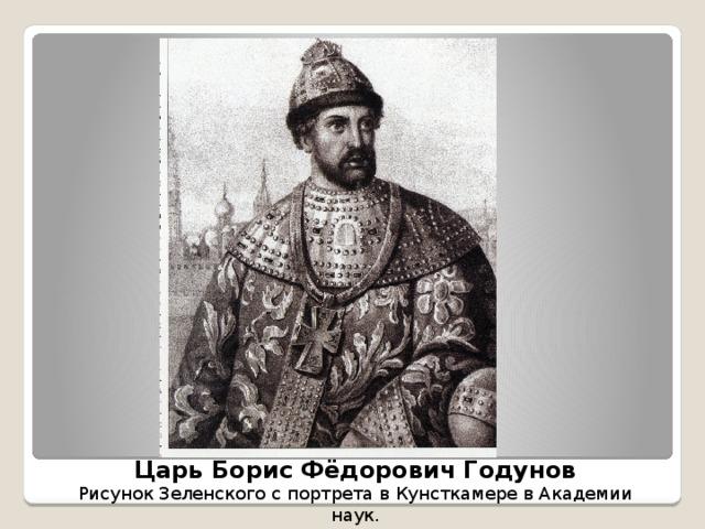 Царь Борис Фёдорович Годунов Рисунок Зеленского с портрета в Кунсткамере в Академии наук.