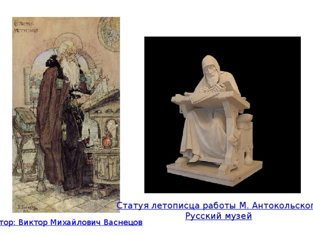 Статуя летописца работы М. Антокольского Русский музей