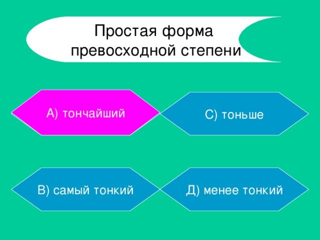 Р О М А Ш К А  Б Л У М А Практические  вопросы  Простые вопросы Уточняющие вопросы  объясняющие  вопросы  Оценочные вопросы  Творческие вопросы