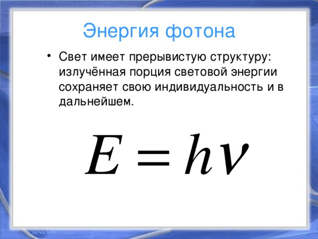 Энергия фотона