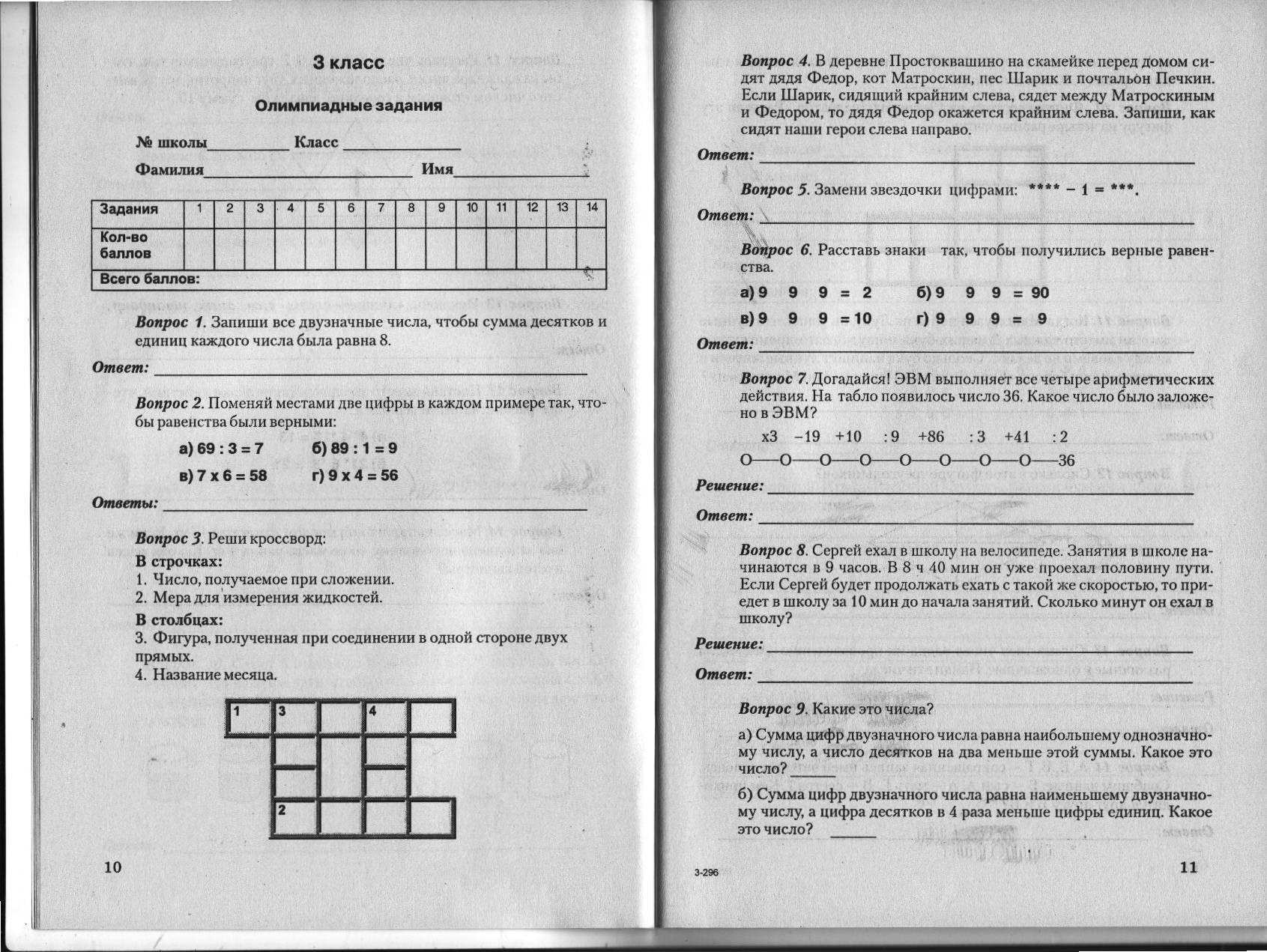 Ответы к решению олимпиадных задач по математике решения задач для учеников 6 класса