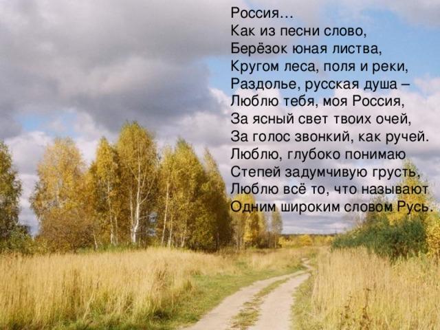 стихи на тему люблю тебя моя россия нас представлено