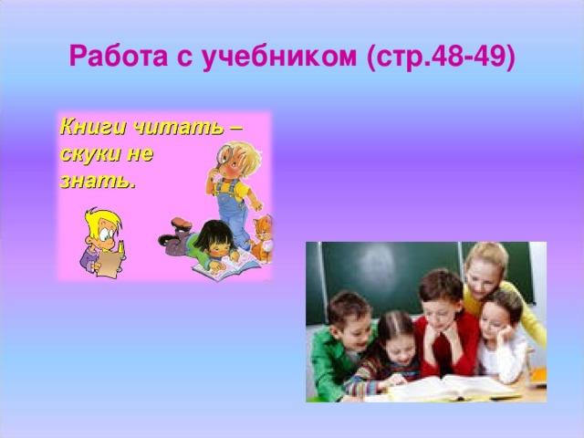 Работа с учебником (стр.48-49)