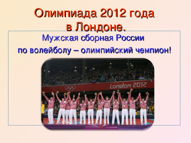 Олимпиада 2012 года  в Лондоне. Мужская сборная России по волейболу – олимпийский чемпион!