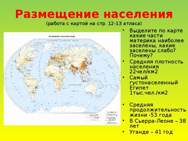 Размещение населения  (работа с картой на стр. 12-13 атласа)