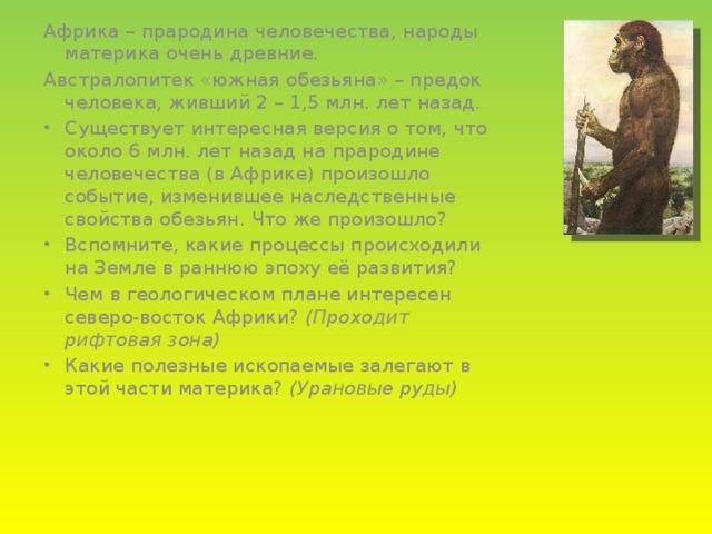 Африка – прародина человечества, народы материка очень древние. Австралопитек «южная обезьяна» – предок человека, живший 2 – 1,5 млн. лет назад.