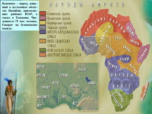 Бушмены – народ, живу-щий в пустынных облас-тях Намибии, прилегаю-щих районах ЮАР, а также в Танзании. Чис-ленность 75 тыс. человек. Говорят на бушменских языках. бушмены