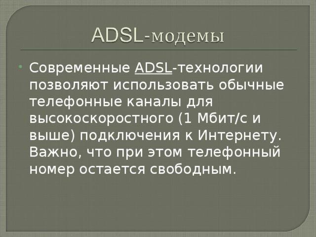 Современные ADSL