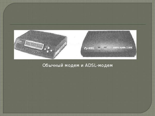 Обычный модем и ADSL -модем