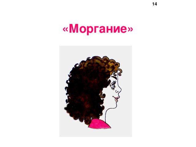 9 «Моргание»