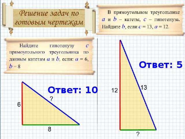Ответ: 5 Ответ: 10 11/3/16