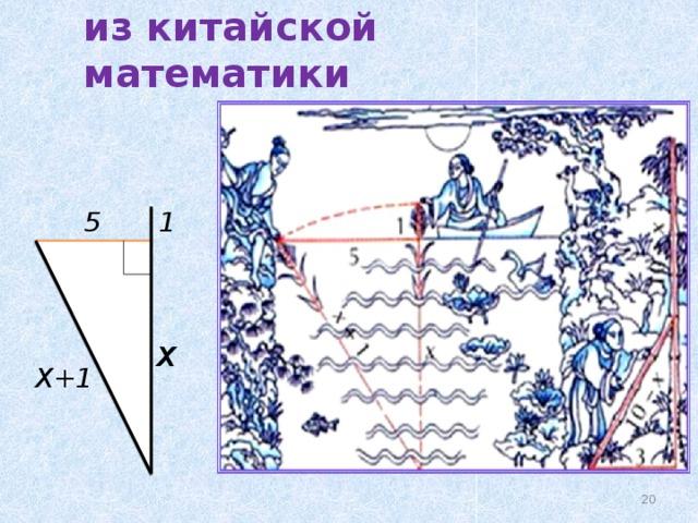 Задача о камыше из китайской математики 5 1 x X+1
