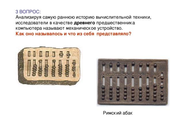 3 ВОПРОС: древнего Как оно называлось и что из себя представляло?