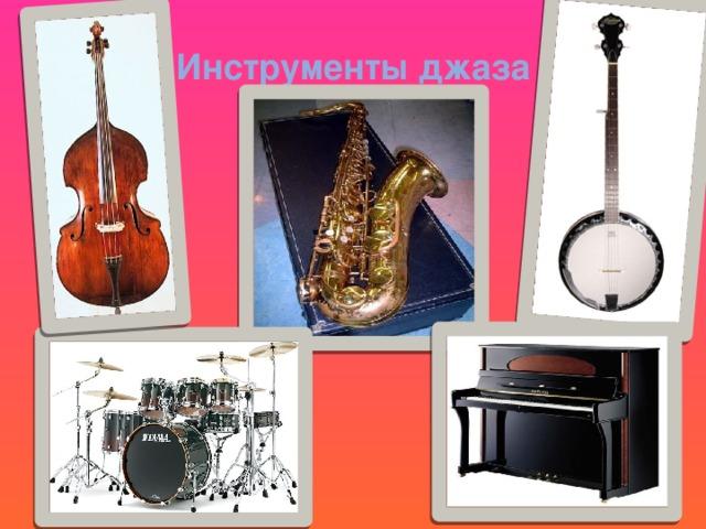 Инструменты джаза