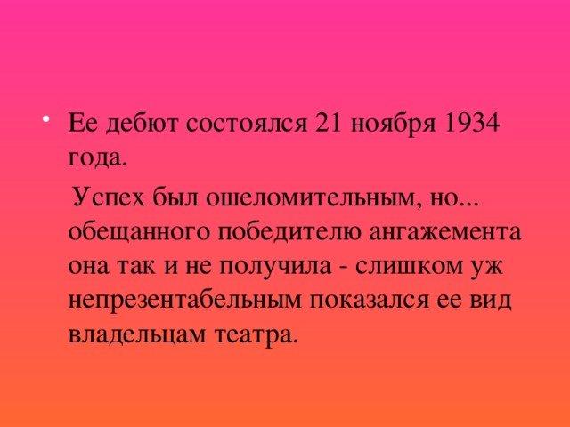 Ее дебют состоялся 21 ноября 1934 года.