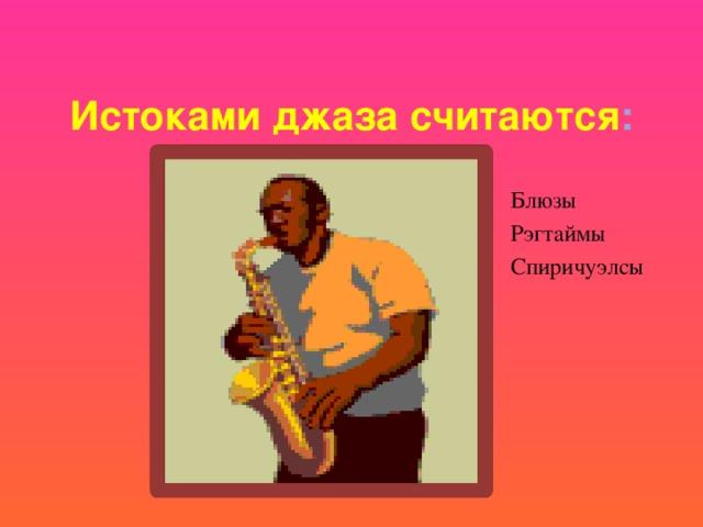 Истоками джаза считаются :