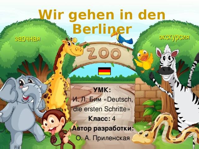 Wir gehen in den  Berliner УМК : И.  Л.  Бим « Deutsch, die ersten Schritte » Класс : 4 A втор разработки :  О. А. Приленская