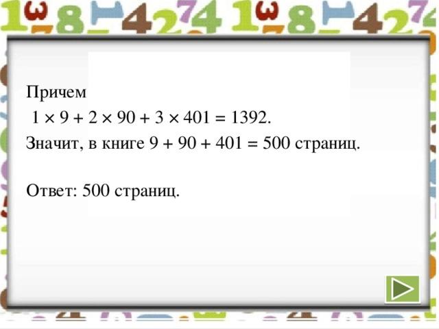 Причем  1 × 9 + 2 × 90 + 3 × 401 = 1392. Значит, в книге 9 + 90 + 401 = 500 страниц.   Ответ: 500 страниц.