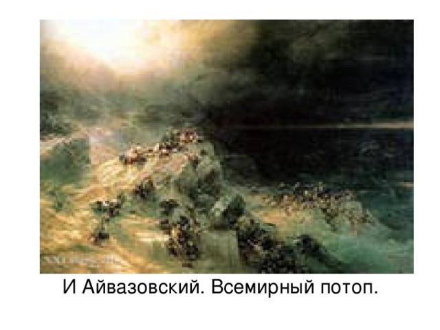 И Айвазовский. Всемирный потоп.