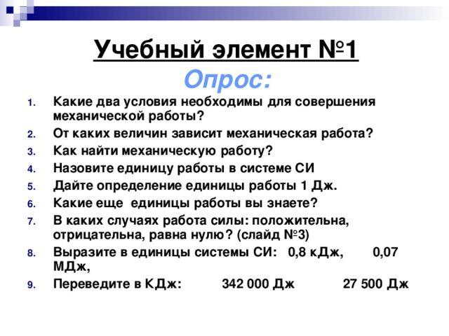 Учебный элемент №1  Опрос: