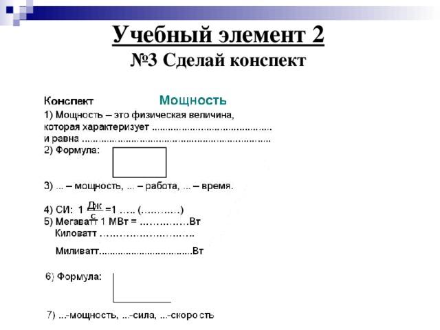 Учебный элемент 2  №3 Сделай конспект