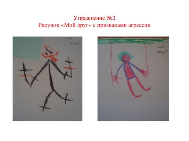 Упражнение №2  Рисунок «Мой друг» с признаками агрессии