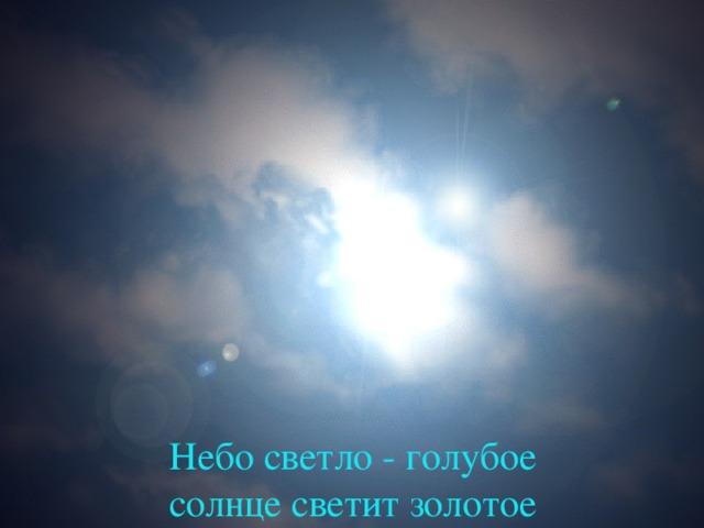 Небо светло - голубое  солнце светит золотое