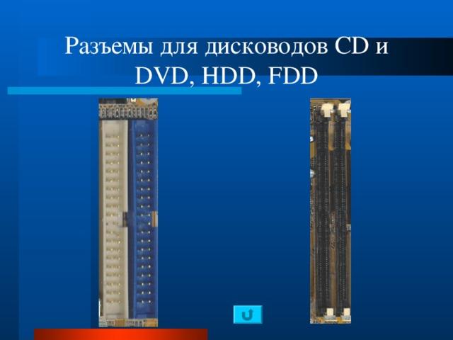 Разъемы для дисководов CD и DVD, HDD, FDD