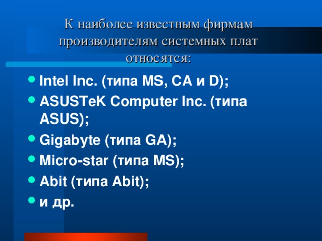 К наиболее известным фирмам производителям системных плат относятся: