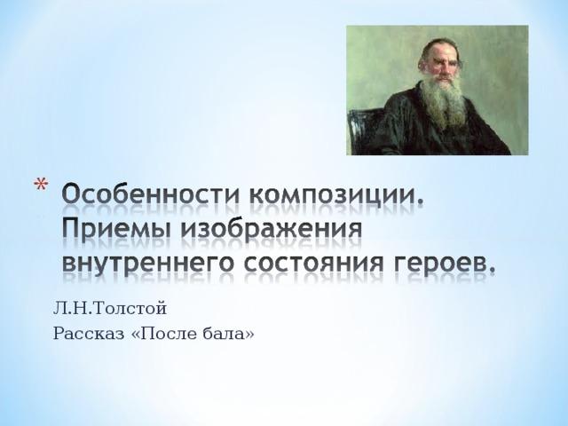 Л.Н.Толстой Рассказ «После бала»