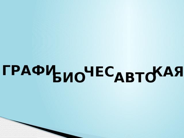 ГРАФИ ЧЕС КАЯ АВТО БИО