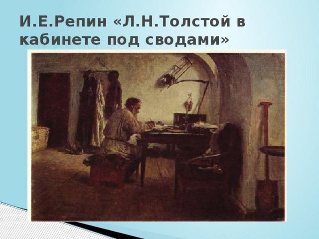 И.Е.Репин «Л.Н.Толстой в кабинете под сводами»