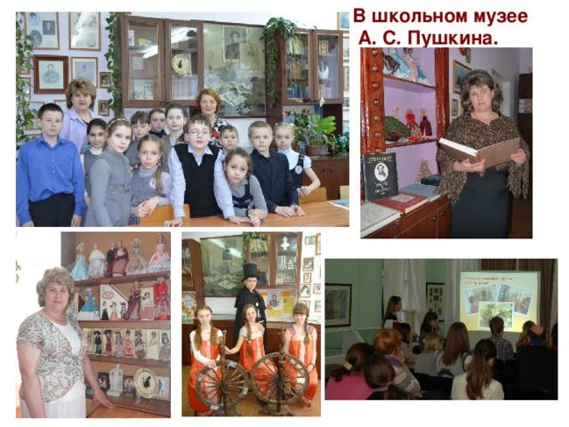 В школьном музее  А. С. Пушкина.