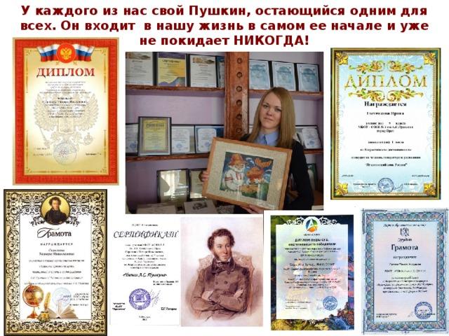 У каждого из нас свой Пушкин, остающийся одним для всех. Он входит в нашу жизнь в самом ее начале и уже не покидает НИКОГДА!
