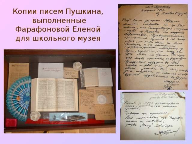 Детство Пушкина, его семья.