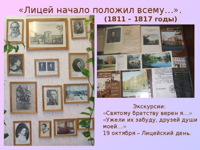 Копии писем Пушкина, выполненные Фарафоновой Еленой для школьного музея