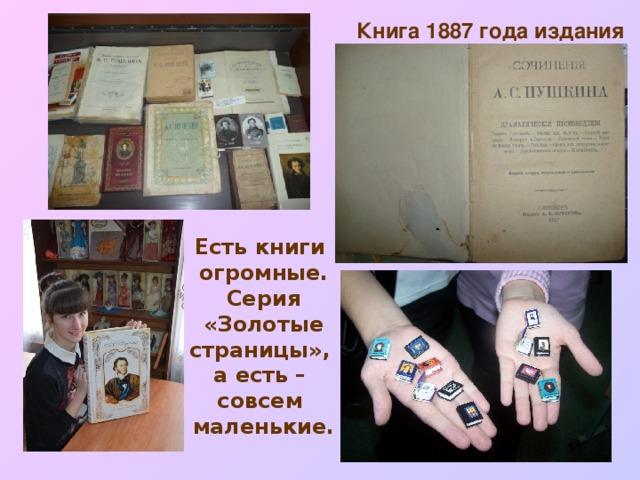 В школьном музее собрано более тысячи книг.
