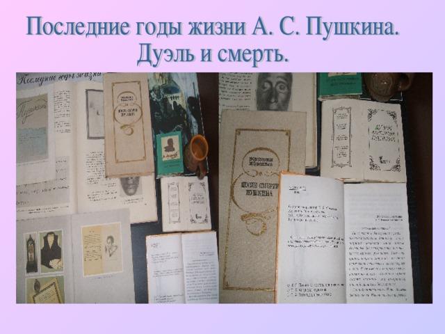 Память о великом поэте…