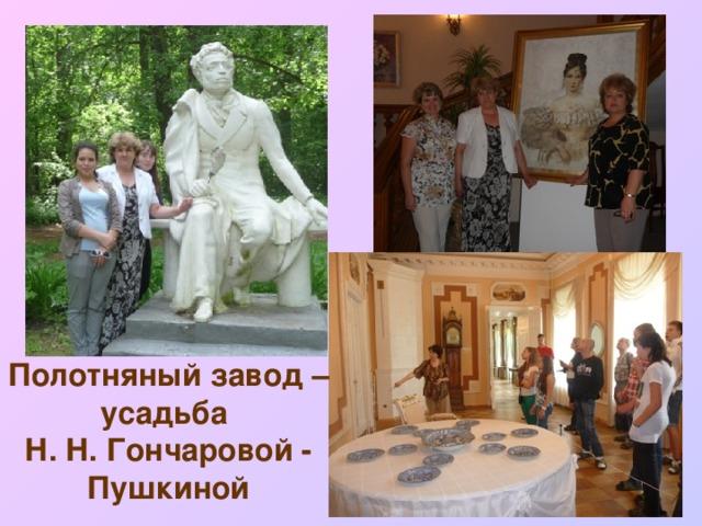 Марьино – усадьба  князя Барятинского