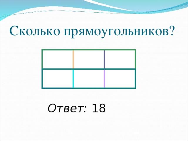 Сколько прямоугольников? Ответ: 18