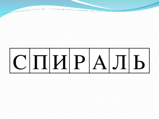 П И Р А Л Ь С