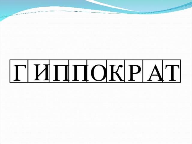 Г П П О К Р А Т И