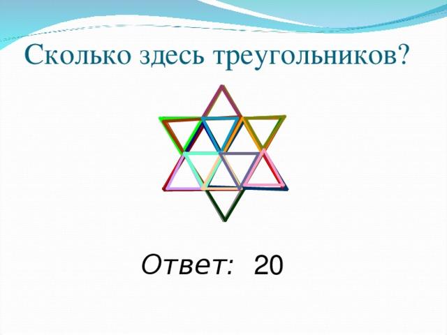 Сколько здесь треугольников? Ответ: 20