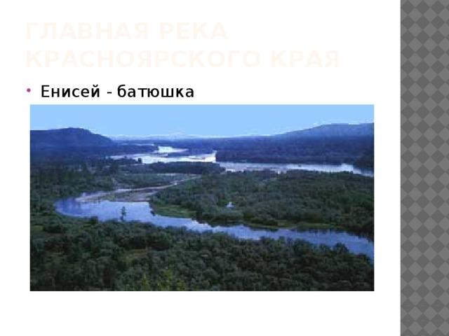 Главная река Красноярского края Енисей - батюшка М Дёмин « Выбегал весной на простор…» 2. Работа с картой ( показать енисей и его притоки).