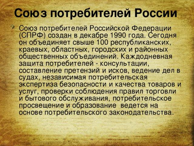 Союз потребителей России