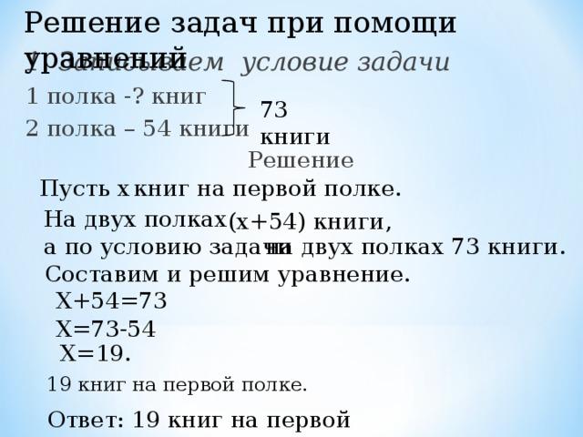 Решение задач уравнением 5 кл решение задач на колебания материальной точки